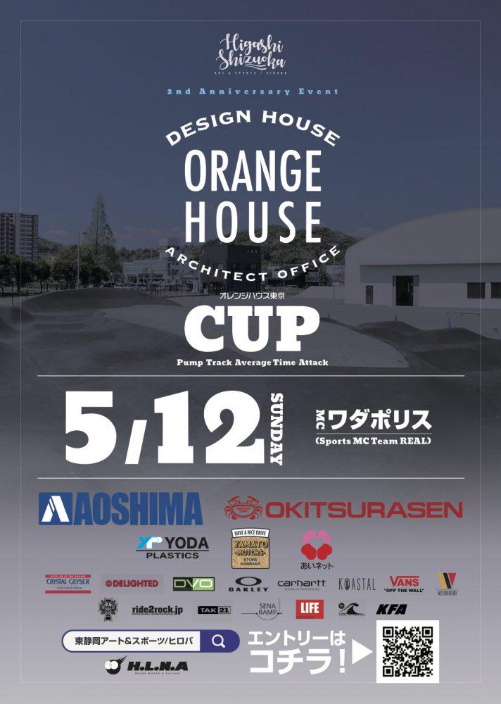 ORANGE HOUSE CUP 開催!!
