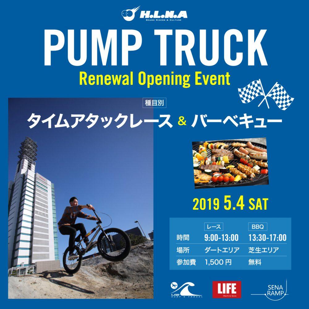 【GW】PUMP TRUCK RENEWAL OPENING EVENT ✿ 【告知】