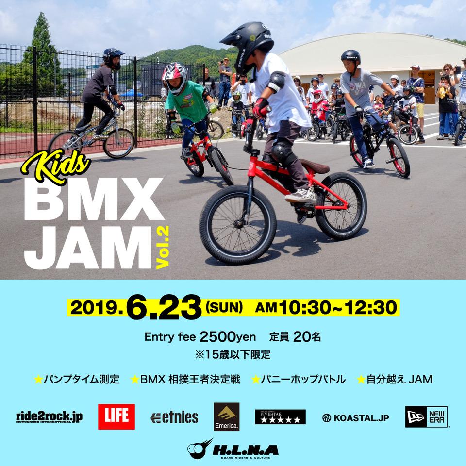 Kids BMX JAM Vol.2開催決定!