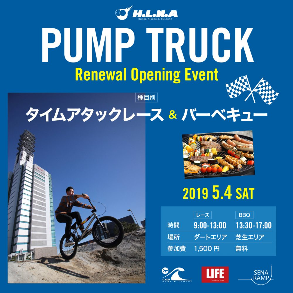 PUMP TRACK RENEWAL OPENING EVENT