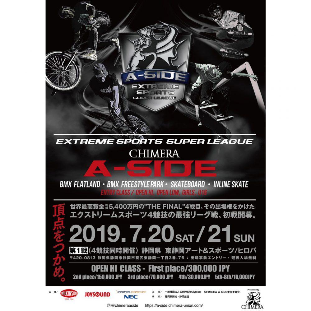 7/20.21CHIMERA A-SIDE 東静岡にて開催です!