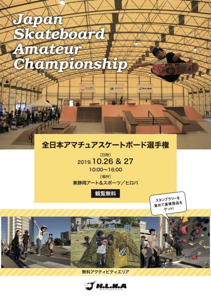 【告知】AJSA&SPECIAL EVENT