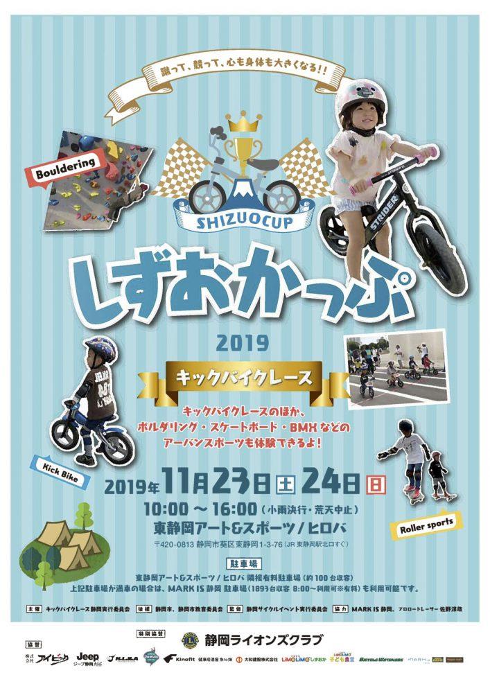 11月23日~24日しずおかっぷ開催!