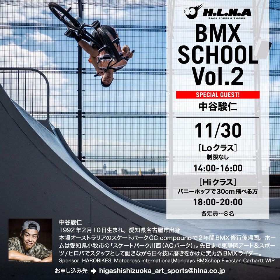 Special BMX School Vol.2開催!