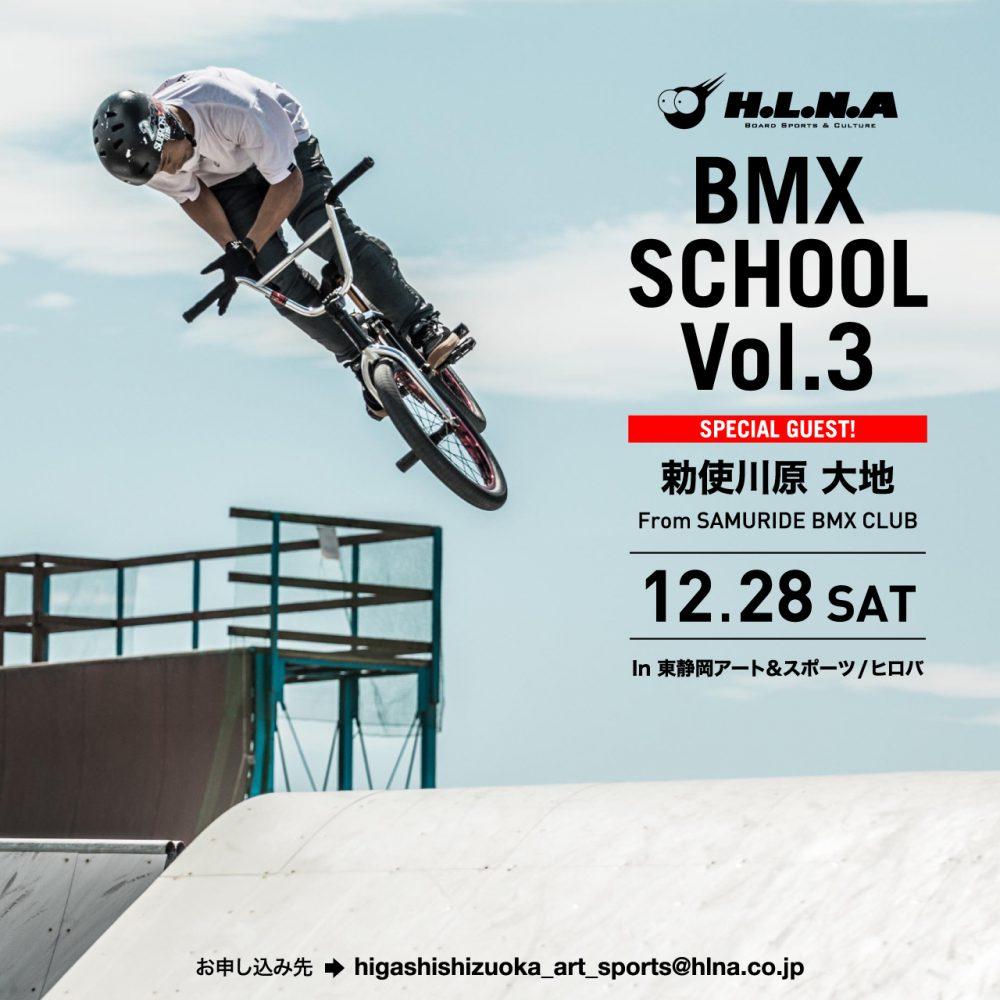 Special BMX School Vol.3 開催決定!