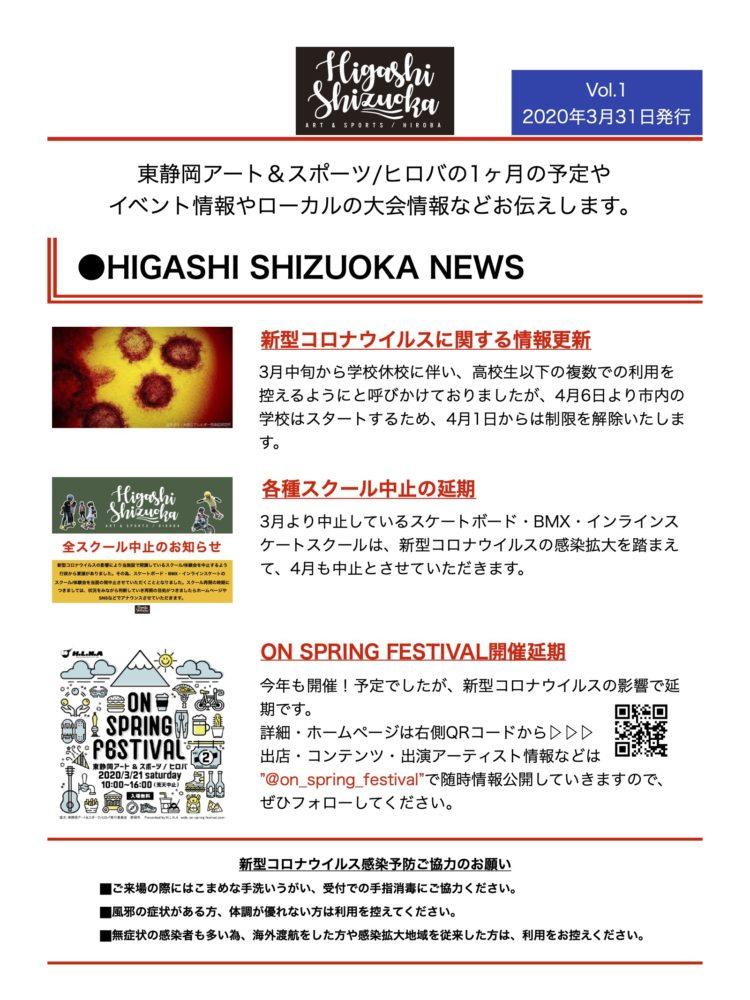 HIGASHI SHIZUOKA Press vol.1