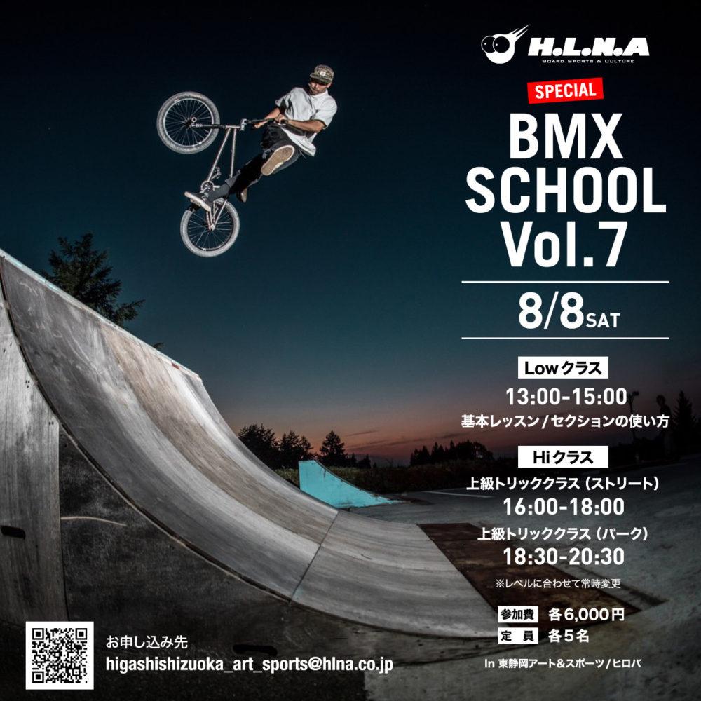 8月8日(土)Special BMX school Vol.7 開催!!