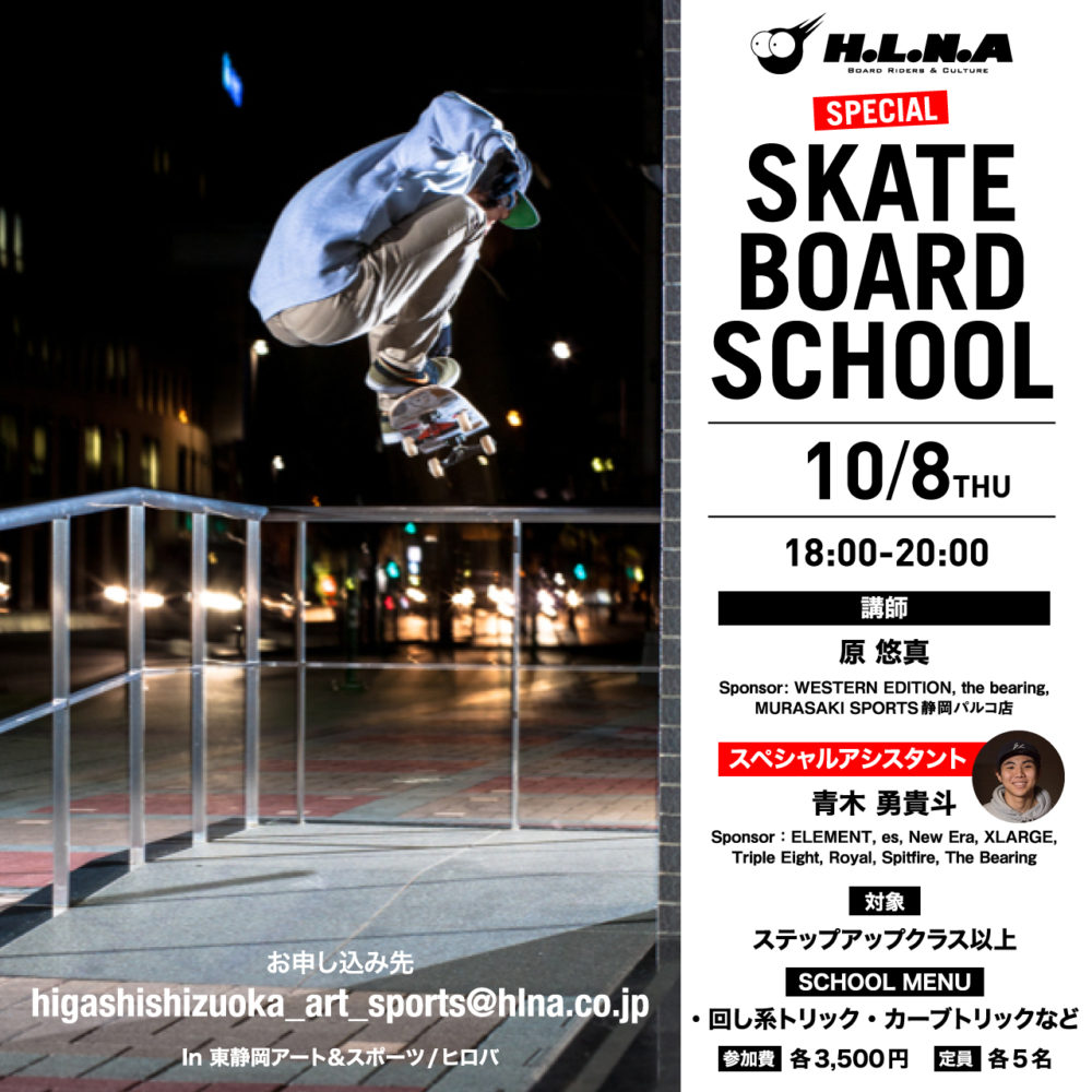 10月8日(木)SPECIAL SKATEBOARD SCHOOL 開催!