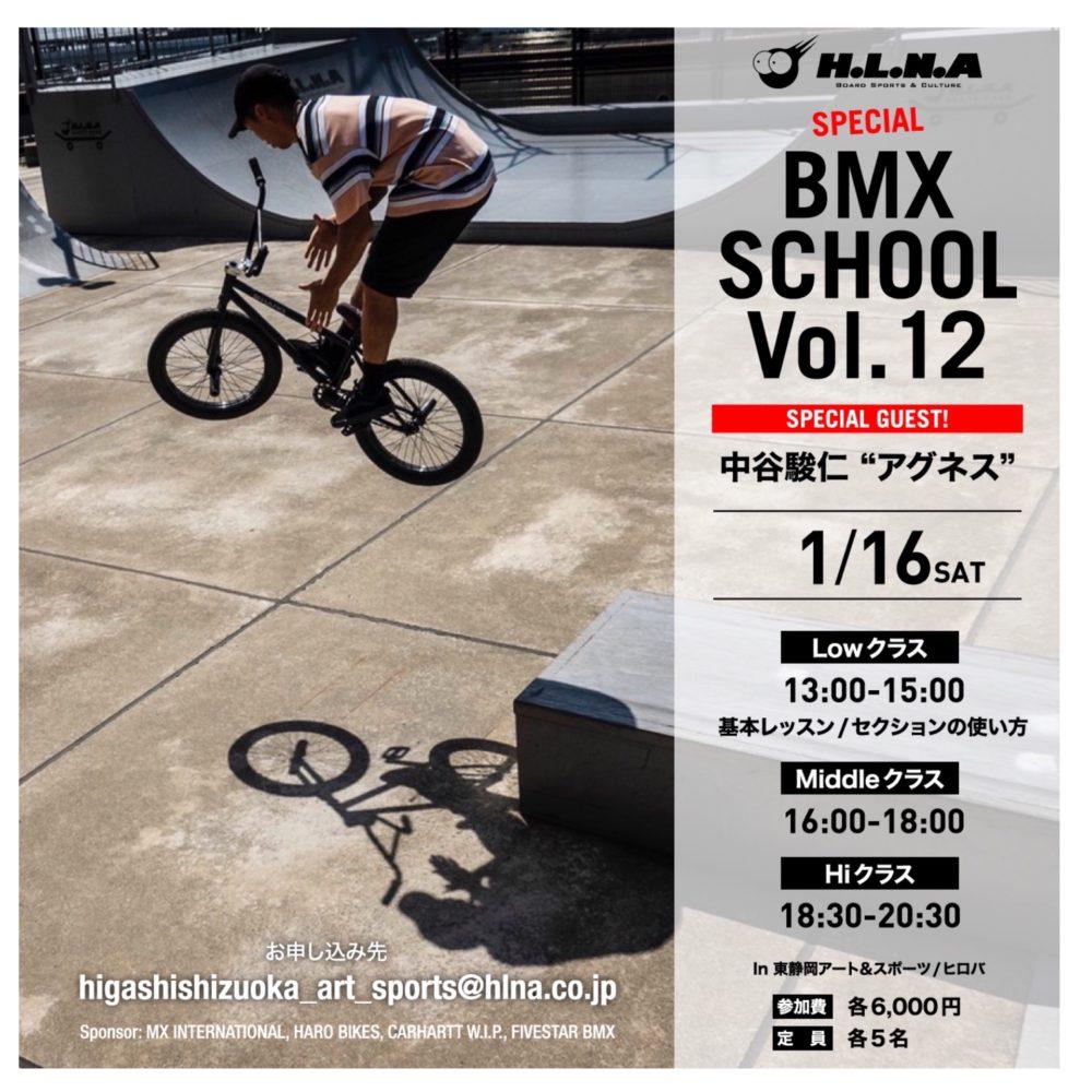 SP BMXスクール vol.12