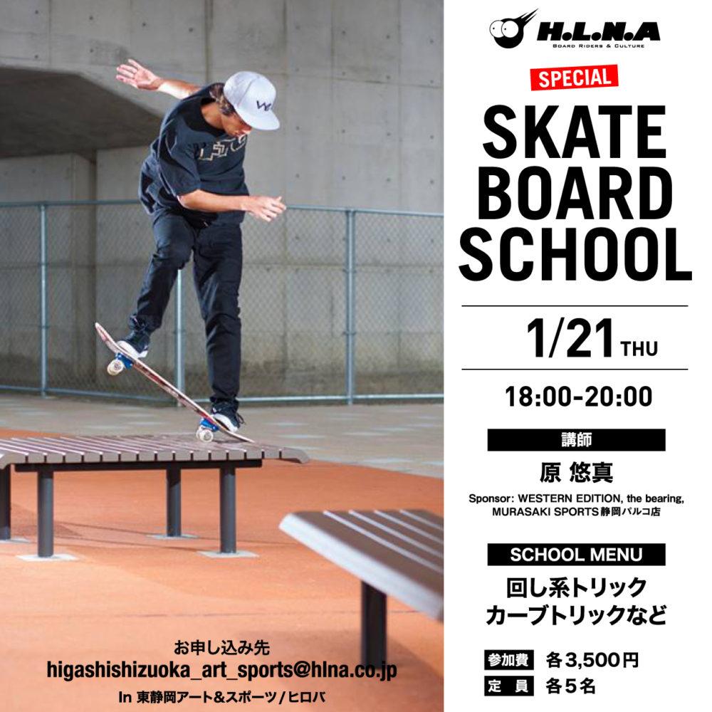 2021年1月スペシャルスケートボードスクール受付開始!!