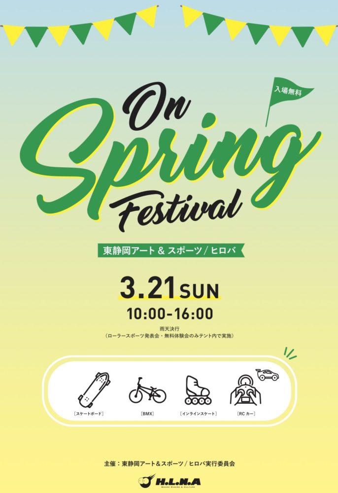 ON SPRING FESTIVAL開催!!