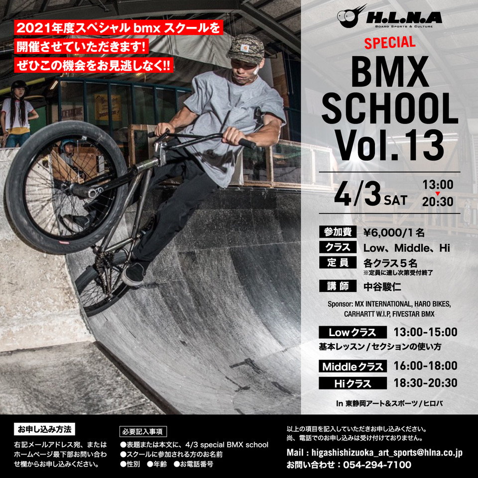 SP BMXスクール開催!!