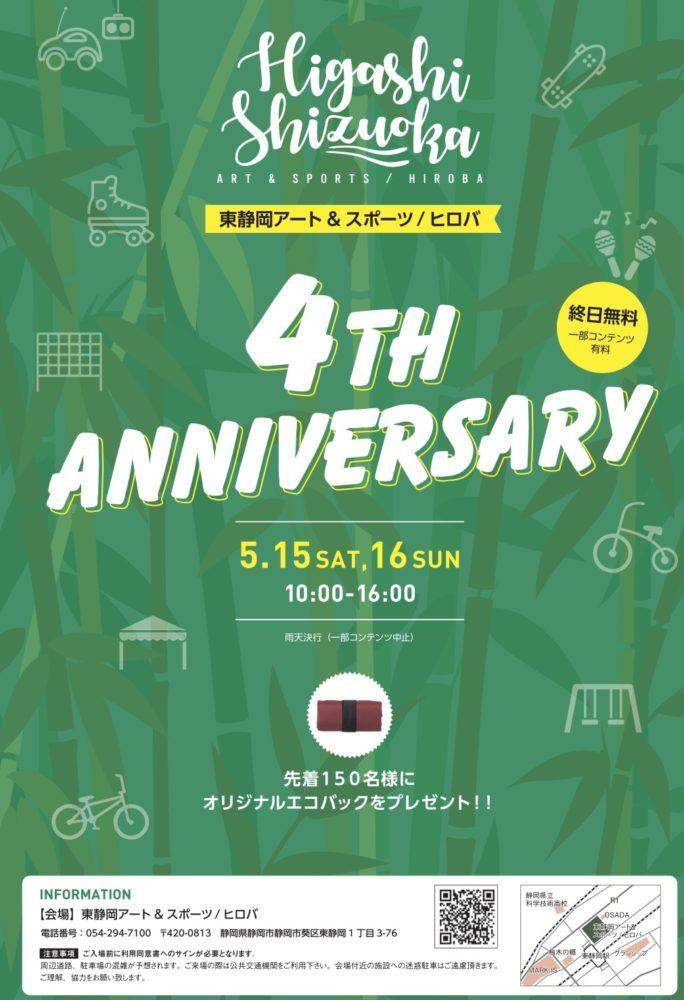 4周年記念祭 開催!!