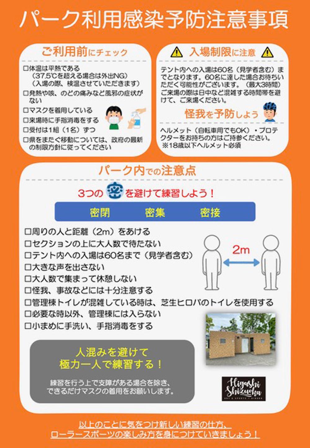 感染予防対策について