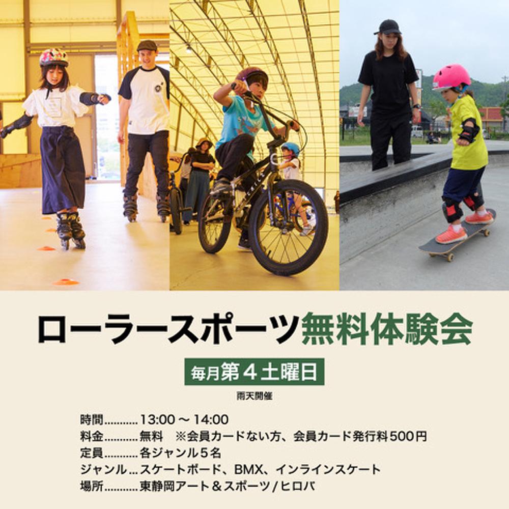 ローラースポーツ無料体験会