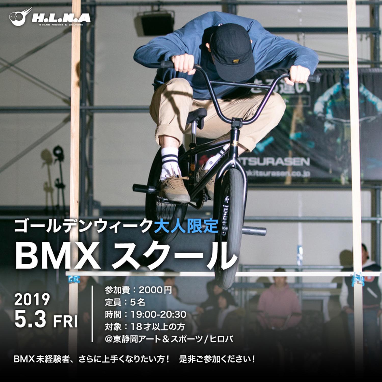 ゴールデンウィーク大人限定 BMXスクール