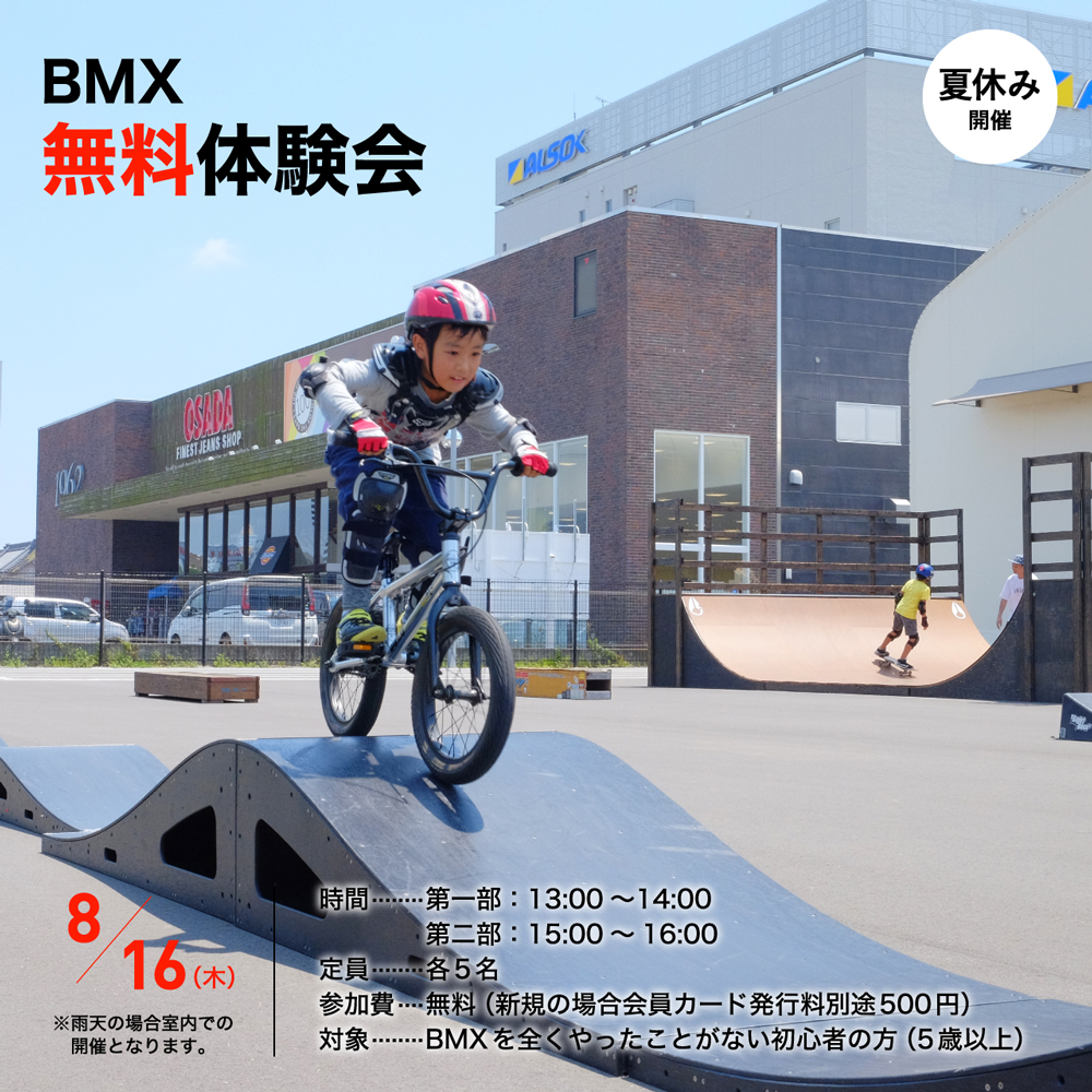 夏休み企画BMX無料体験会受付開始!