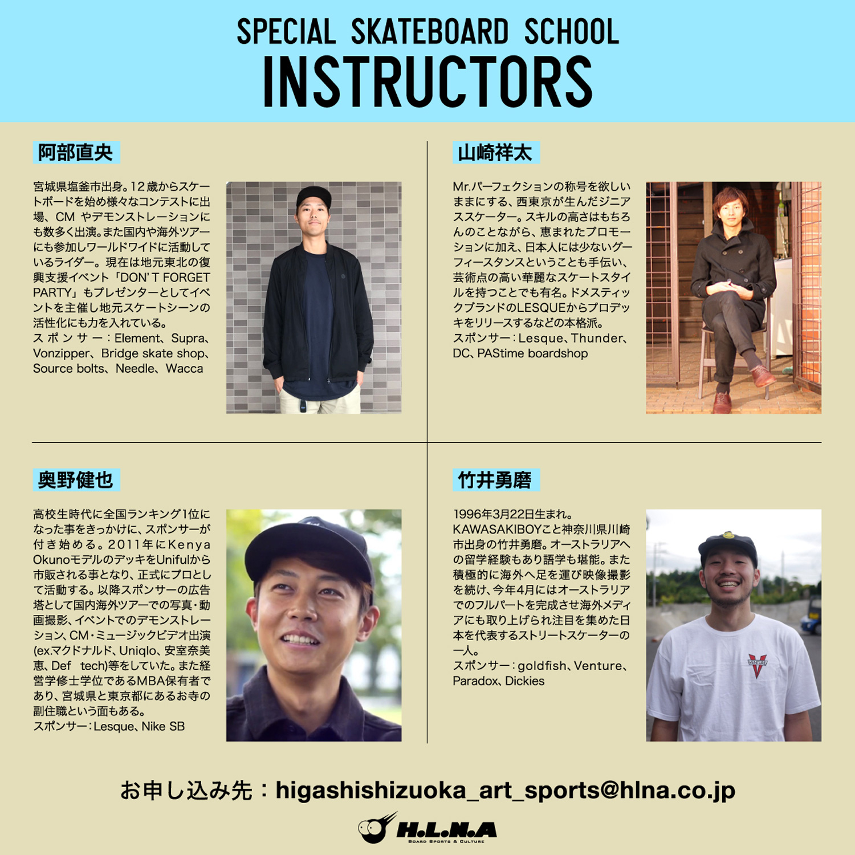 夏休み特別企画スケートボードスペシャルスクール