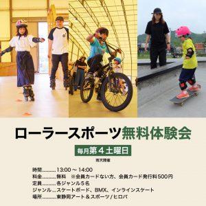 通常営業&ローラースポーツ無料体験会
