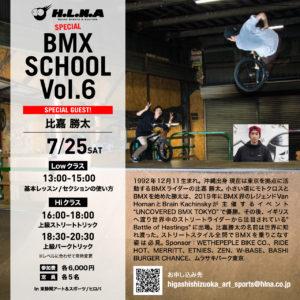 ローラースポーツ無料体験会& SP BMX School vol.6