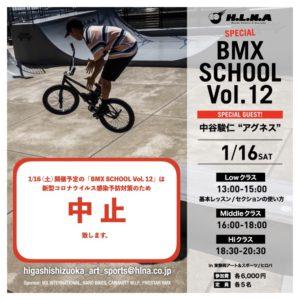 1/16 SP BMXスクール 開催中止