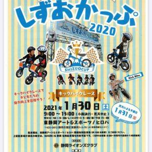 キックバイクレース  しずおかっぷ 2021