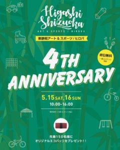 4th ANNIVERSARY 開催!!!